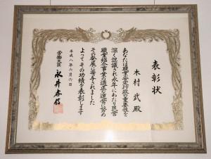 労働大臣賞表彰状(H8.6.6)