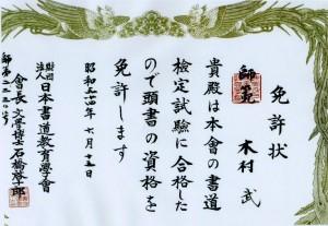 (財)日本書道教育学会(師範免許状)