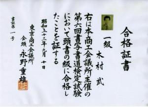 東京商工会議所(書道検定1級合格証書)