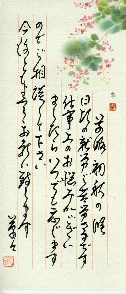 挨拶文(9月初旬~中旬)②