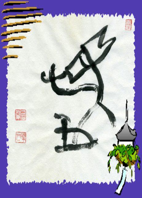 夏(甲骨文字)フレーム付(H27・8・9)