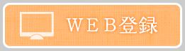 btn_webregist01